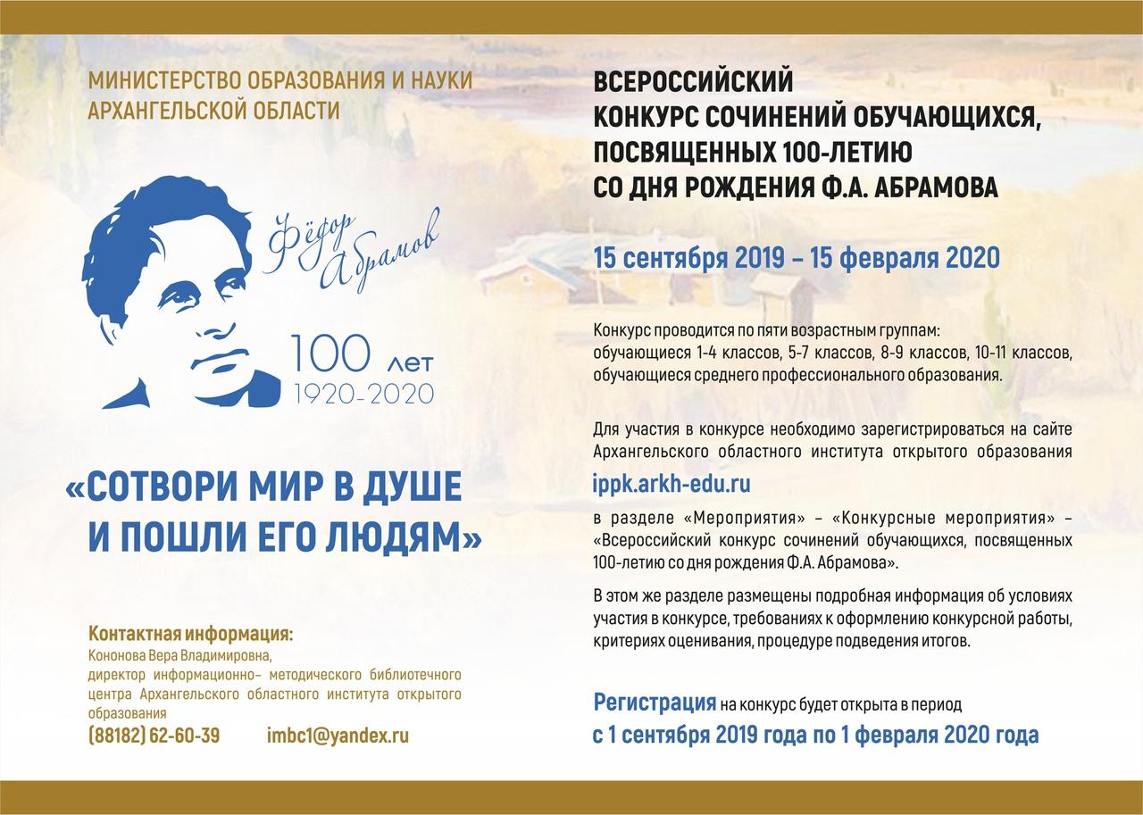 Для педагогов, студентов и школьников проходят конкурсы, посвященные 100-летию со дня рождения русского советского писателя Федора Абрамова