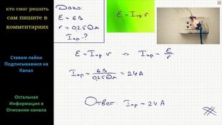 Физика ЭДС батареи аккумуляторов равна 6 В, а внутреннее сопротивление батареи 0,25 Ом Найдите силу