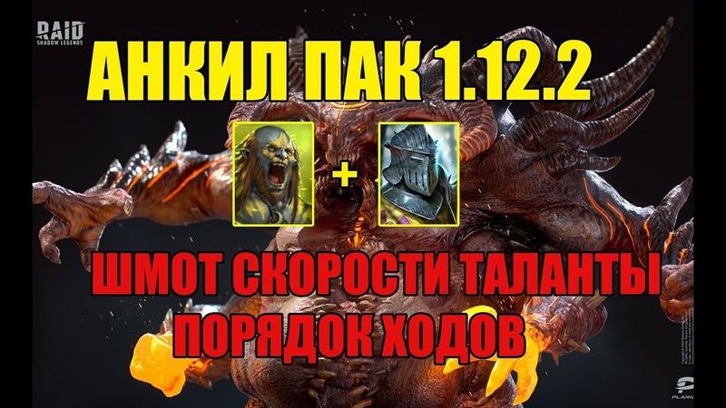 АНКИЛ ПАК ЛЮДОЕД РАТНИК ВЕРСИЯ 1.12.2  Raid shadow Legends