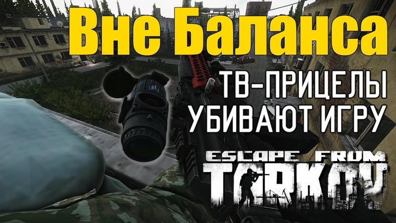 Как Теплаки сломали Escape from Tarkov