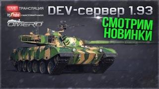 DEV ! ВСЕ НОВИНКИ: Ка-50, М1А2 Abrams, Ми-28Н, ZTZ96, Vickers Mk.7 в War Thunder