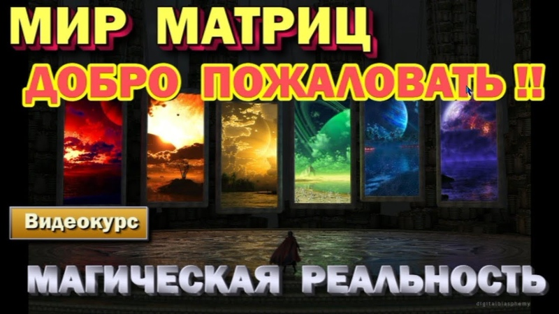 семинар Магическая реальность Добро пожаловать в мир матриц Высшая магия
