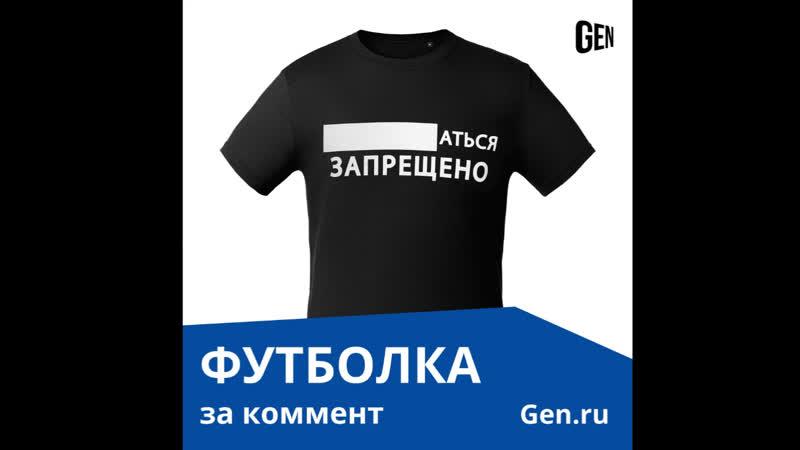 Розыгрыш 3-х обалденных футболок от интернет-магазина Gen.ru