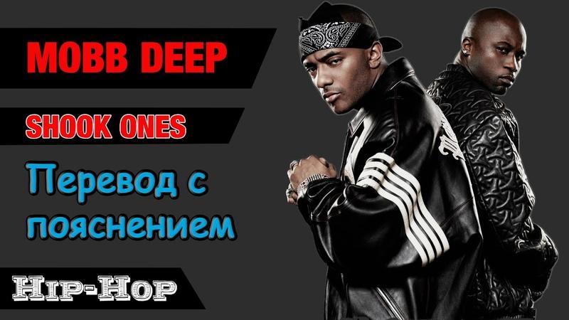 Перевод: Mobb Deep - Shook Ones с пояснением (Vlad M')
