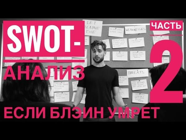 SWOT анализ Часть 2 Динеш и Гилфойл Блэйн Кремниевая долина 2 сезон 6 серия
