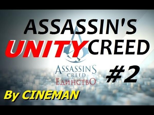 Assassin's Creed UNITY ЕДИНСТВО 2 Поцелуй Элизы