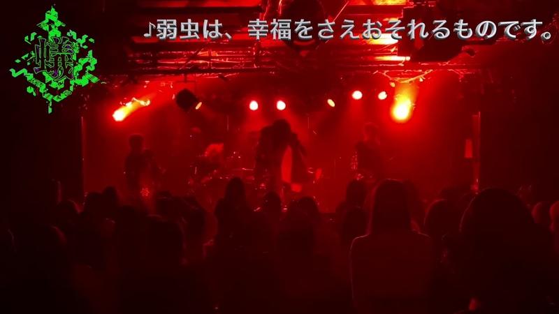 蟻 Ari 「 弱虫は、幸福をさえおそれるものです。 」 Yowamushi wa koufuku wo sae osoreru monodesu Live Video