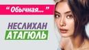 Неслихан Атагюль Актриса без понтов Турецкие сериалы Бесконечная Любовь и Два Лица Стамбула