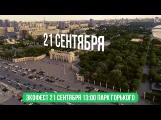 Первый московский Экофест в Парке Горького
