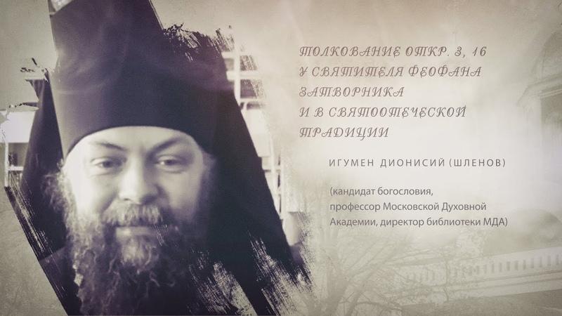 Игумен Дионисий (Шленов). Толкование Откр. 316 у святителя Феофана Затворника.
