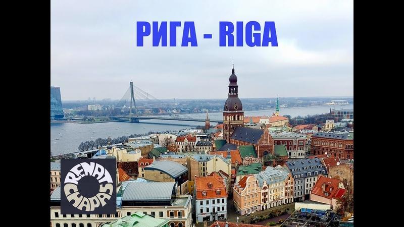 Рига (Латвия) - обзор города с колокольни церкви святого Петра