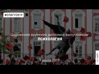 Церемония вручения дипломов #СПбГУ2019 Психология