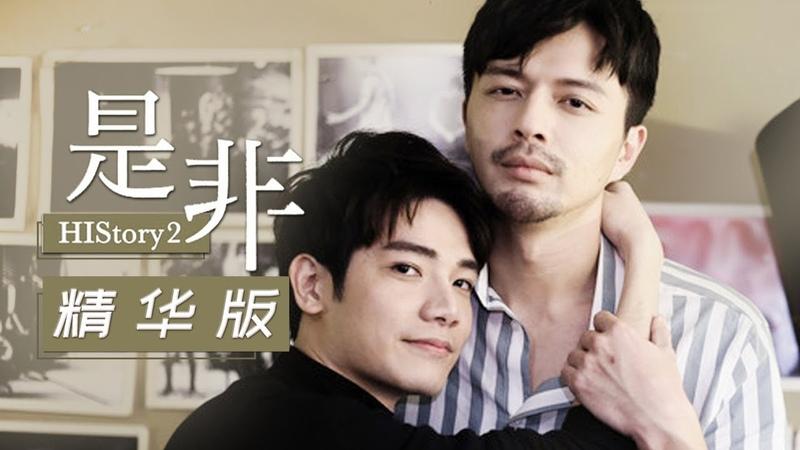 【ENG SUB】BL耽美剧《HIStory2 - 是非》精华双语版 ( 江常辉 张行)| Caravan中文剧场