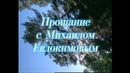 Играй гармонь Прощание с Михаилом Евдокимовым