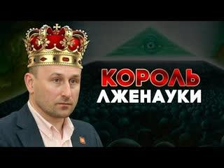 Василий Садонин. Король лженауки николай стариков