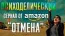Лучший сериал от Амазон Обзор сериала Отмена Undone Amazon