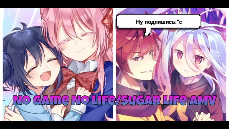 Sugar life No game No life Сладкая жизнь Нет игры Нет жизни AMV