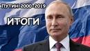 Путин. Итоги. Достижения и провалы, плюсы и минусы президента России Владимира Путина.