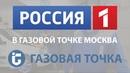 Телеканал РОССИЯ1 в Газовой точке DIGITRONIC в Москве👍🏻