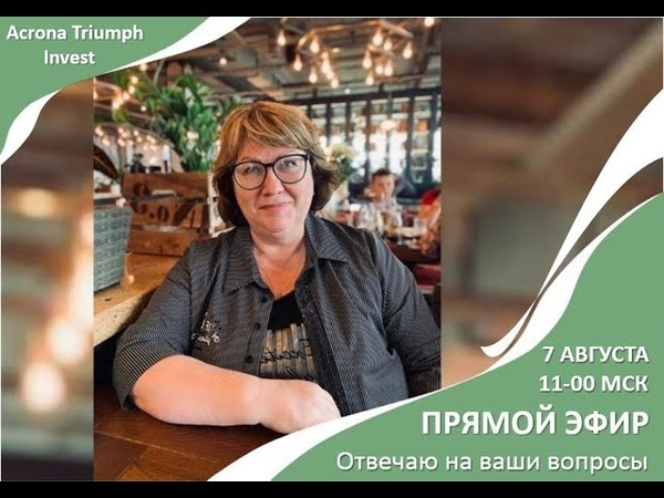 Прямой эфир 7 августа Виктория Суслова