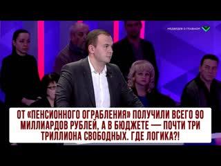 От пенсионного ограбления получили всего 90 миллиардов рублей, а в бюджете  почти три триллиона свободных. Где логика!