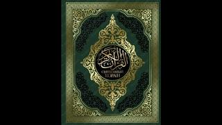 Читаем Коран,на русском (сура 1-2) Тафсир-перевод богослова