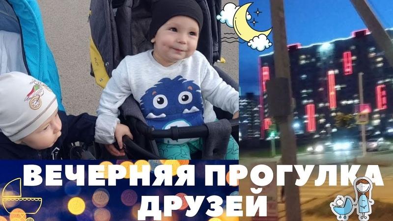 VLOG25:ВЕЧЕРНЯЯ ПРОГУЛКА ДРУЗЕЙ. 04-05.09.2019