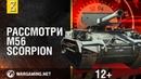 Рассмотри танк M56 Scorpion В командирской рубке Часть 1 World of Tanks ПЕРЕЗАЛИТО