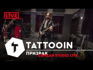 TattooIN - Призрак (CineLab Studio Live) 2019