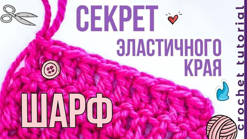 Эластичный наборный край БЕЗ ВОЗДУШНОЙ ЦЕПОЧКИ Foundation Double Crochet Stretchy and elastic