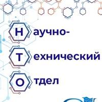 Логотип Научно-технический отдел ОмГУ