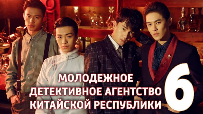 FSG KAST 6 30 Молодежное детективное агентство Китайской Республики