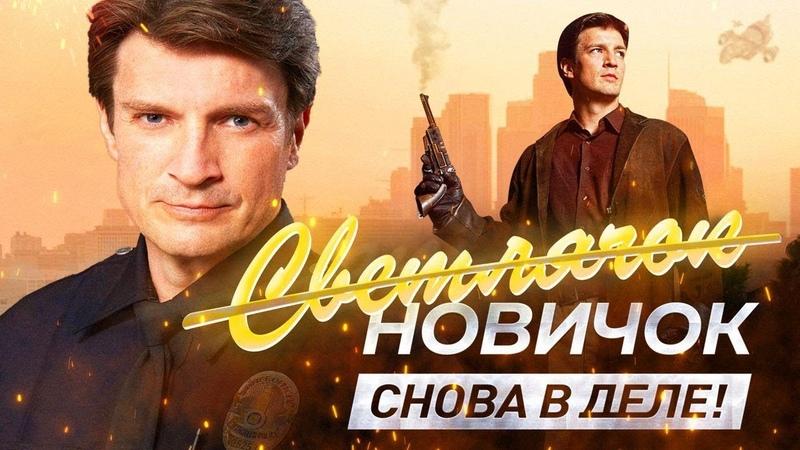 Обзор сериала Новичок В главной роли Нейтан Филлион