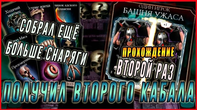 Получил второй раз Кабала Чёрного дракона Башний ужаса в Мортал Комбат мобайл(Mortal Kombat mobile)