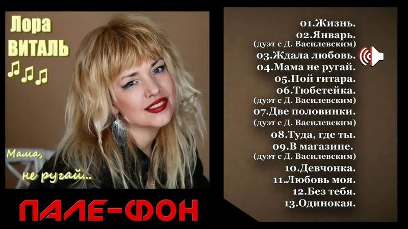 Лора Виталь МАМА, НЕ РУГАЙ (альбом)