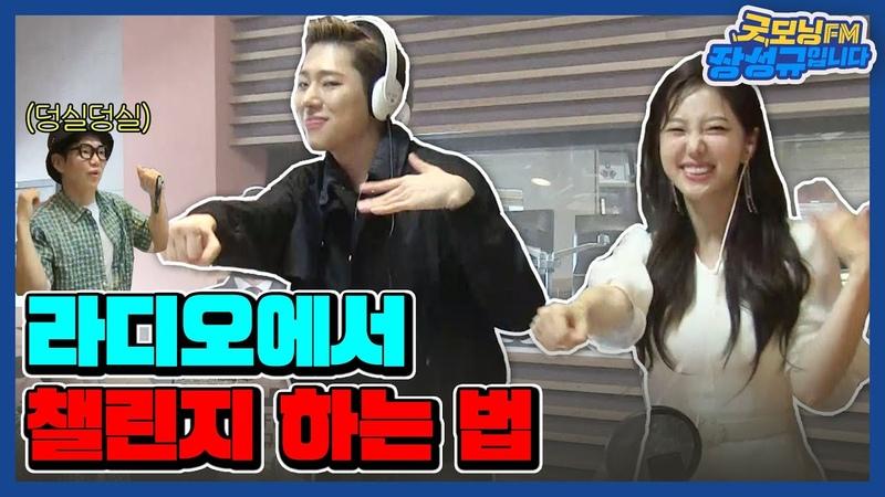 [하이라이트] 지코와 김가영캐스터가 라디오에서 챌린지를 하기까지🤔