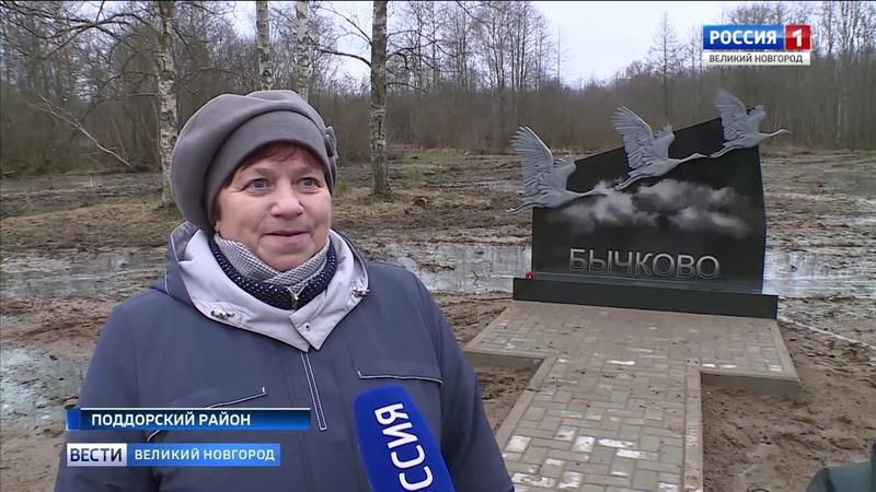 ГТРК СЛАВИЯ Вести Великий Новгород 06 12 19 вечерний выпуск