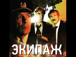 """Посадка из фильма """"Экипаж"""" (1979)"""