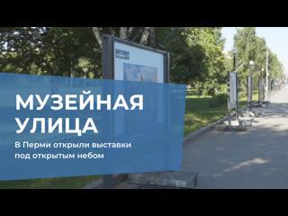 Музейная улица: в Перми открыли выставки под открытым небом