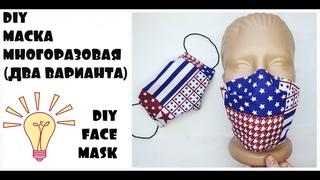 DIY маска многоразовая с кармашком и с гибкой вставкой на носу(два варианта) #misova_denim #изджинс