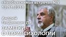 Заметки о парапсихологии, Андрей Гендинович Ли Необъяснимая встреча 9
