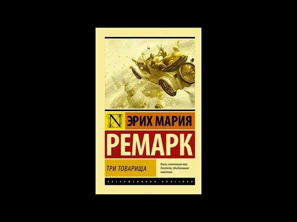 Эрих Мария Ремарк Три Товарища 2х2 1936