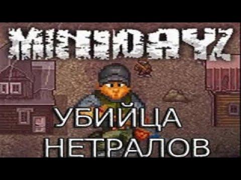 УБИЙЦА НЕТРАЛАФ-MDZ