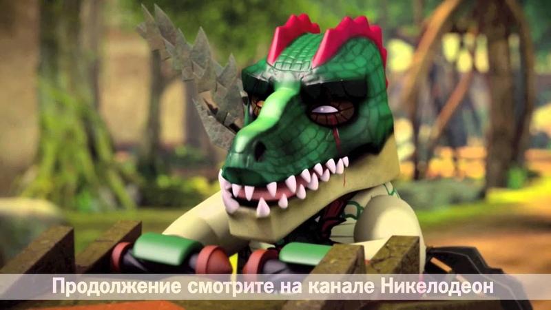 ЛЕГО ЧИМА 2 Серия ʺНачало Войны Часть втораяʺ
