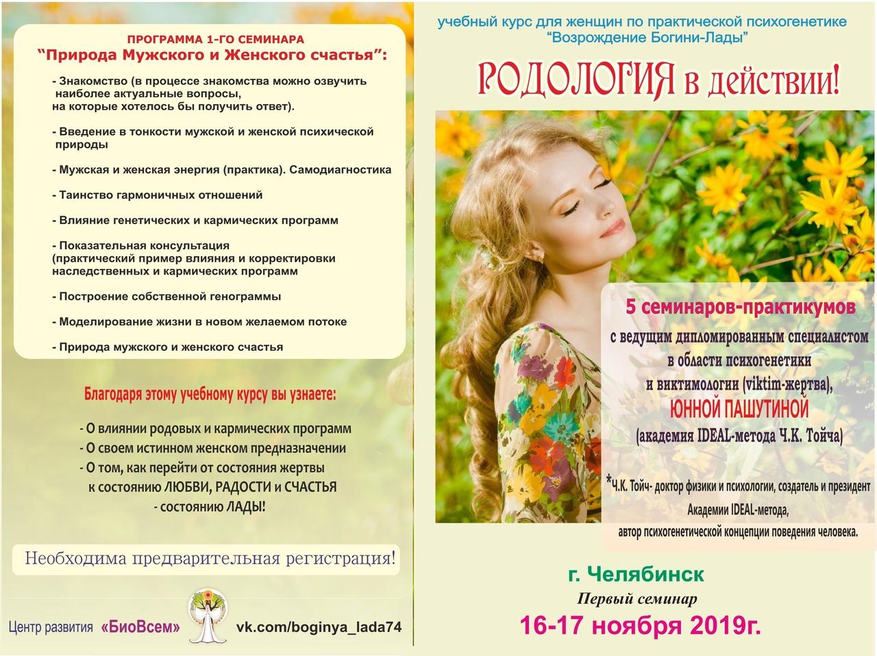 Афиша Челябинск Розыгрыш участия в курсе от Центра БиоВсем