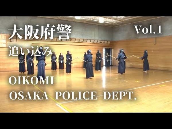 OIKOMI Vol 1 Osaka Police Dept Kendo Training ⎪ Aug 2013⎪ 追い込み 大阪府警剣道特練の稽古