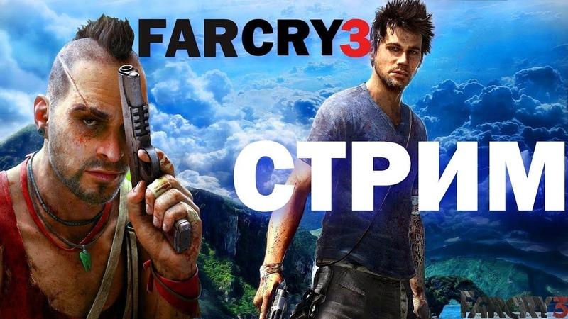🔴 ВЫЖИВАНИЕ В ДЖУНГЛЯХ НА ОСТРОВЕ ОБЩАЕМСЯ С ЧАТОМ 🔴 Far Cry 3 СТРИМ 3