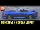 Короли дорог от Koenig Specials Кёниг Специал BMW БМВ и Mercedes Benz Мерседес Бенц Вот это мощности Канал Любитель Авто