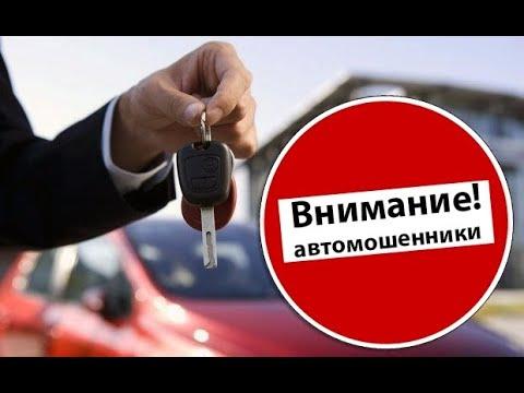 Внимание Новая схема автомошенников Не попадайтесь на уловки