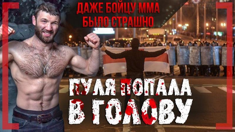 ПУЛЯ ПОПАЛА в ГОЛОВУ ДАЖЕ БОЙЦУ ММА было СТРАШНО Игорь Литошик ЧТО происходит в Беларуси